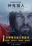 Xuite電影館 電影海報:神鬼獵人