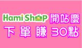 Hami Shop開站慶
