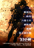 Xuite電影館 電影海報:13小時:班加西的秘密士兵