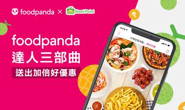 foodpanda達人