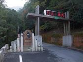 拉拉山國有林自然保護區:拉拉山森林入口.JPG