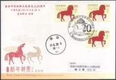 封片簡戳:臺南府城郵友協會成立20週年 局贈封