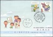 封片簡戳:103年暑期親子集郵研習營 局贈封~銷新竹臨時郵局