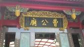 打狗悠遊:曹公廟 (2).jpg