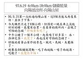 南二段縱走投影片(林淑敏製作):投影片12.JPG