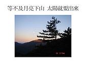 南二段縱走投影片(林淑敏製作):投影片14.JPG