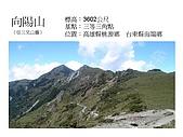南二段縱走投影片(林淑敏製作):投影片18.JPG