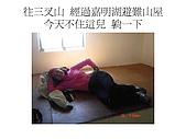 南二段縱走投影片(林淑敏製作):投影片19.JPG