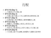 南二段縱走投影片(林淑敏製作):投影片2.JPG