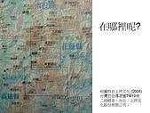 南二段縱走投影片(林淑敏製作):投影片3.JPG