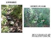 南二段縱走投影片(林淑敏製作):投影片9.JPG