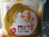 日式魚類料理:鮭魚味增漬1