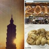 2015年101煙火:相簿封面