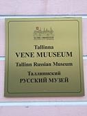 愛沙尼亞 塔林 Tallinn 第二天:IMG_0078.JPG