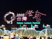2008年2月28日 - 台南燈會:1160814492.jpg