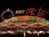 2007年嘉義燈會:1134879174.jpg