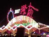 2007年嘉義燈會:1134879165.jpg