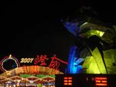 2007年嘉義燈會:1134879177.jpg