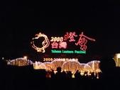 2008年2月28日 - 台南燈會:1160814488.jpg