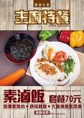 【商品攝影】素食之家:主廚特餐-01.jpg