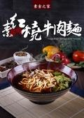 【商品攝影】素食之家:紅燒麵.jpg