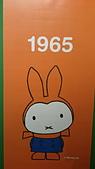 2015 miffy 60周年特展 :DSC_2021.JPG