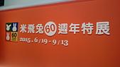 2015 miffy 60周年特展 :DSC_1999.JPG