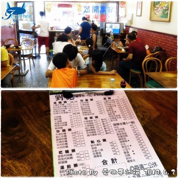 劉記麵食館 (原福星路向陽樓):0602a03.jpg