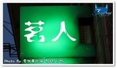 tea's 茗人:0929b01.JPG