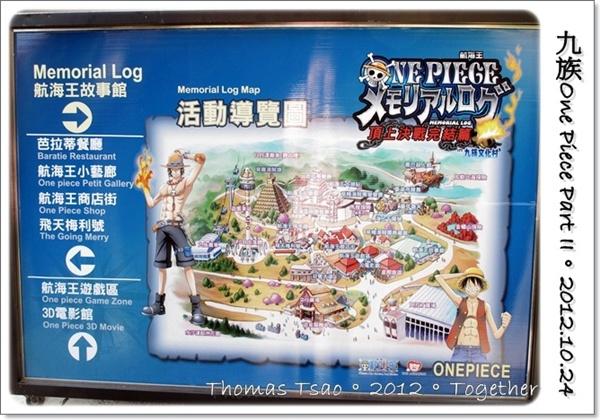九族文化村 - One Piece Part II:1024a02.JPG