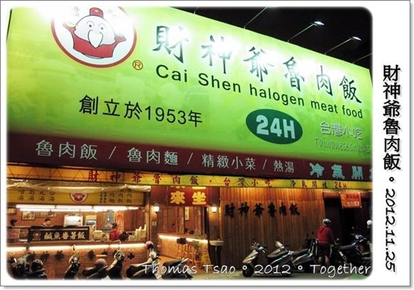 財神爺魯肉飯:1125b01.JPG