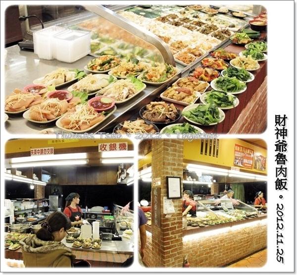 財神爺魯肉飯:1125b02.jpg