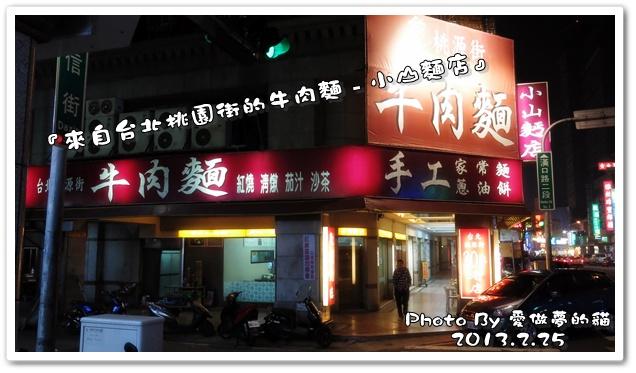 小山麵館:0225a01.JPG