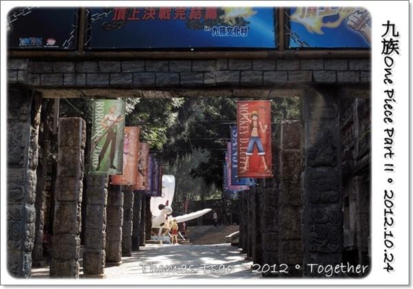 九族文化村 - One Piece Part II:1024a06.JPG