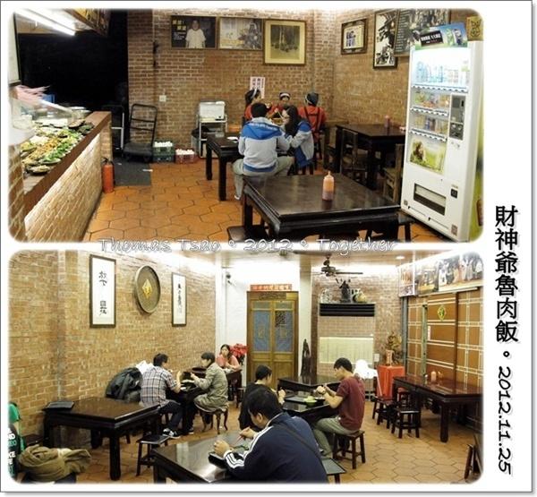 財神爺魯肉飯:1125b03.jpg