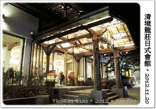 清境龍莊日式會館:1120c03.JPG
