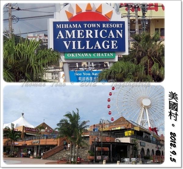沖繩五天四夜家庭自助旅:0905c13.jpg