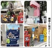 機器人1號店:1028b01.jpg
