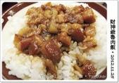 財神爺魯肉飯:1125b04.JPG