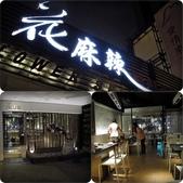花麻辣。Taipei:0519a01.jpg