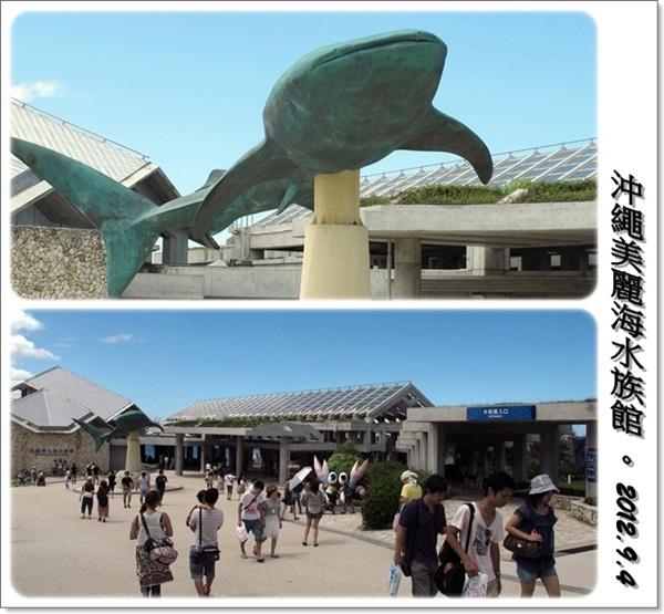沖繩五天四夜家庭自助旅:0904d03.jpg