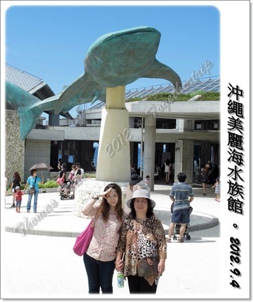 沖繩五天四夜家庭自助旅:0904d04.JPG