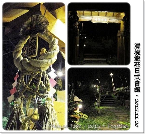清境龍莊日式會館:1120c06.jpg