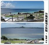 沖繩五天四夜家庭自助旅:0904d05.jpg