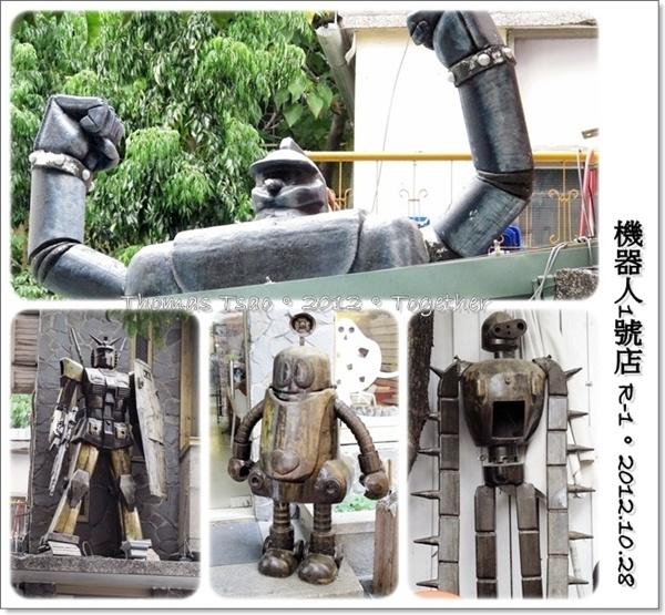 機器人1號店:1028b02.jpg