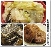 財神爺魯肉飯:1125b07.jpg
