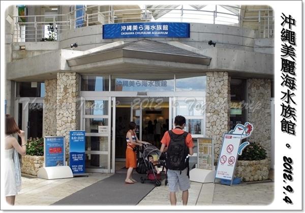 沖繩五天四夜家庭自助旅:0904d06.JPG