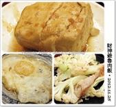 財神爺魯肉飯:1125b08.jpg
