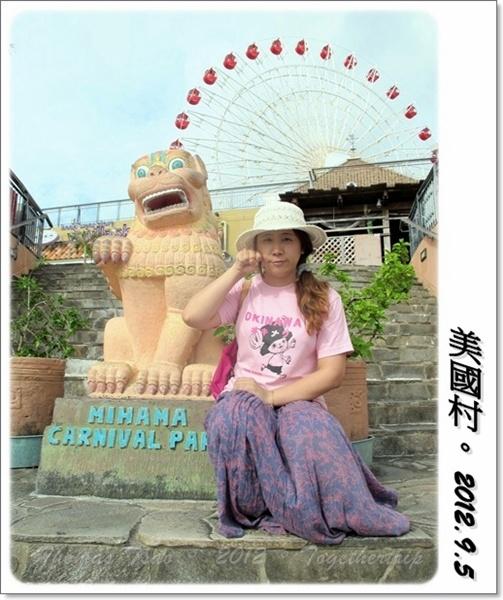 沖繩五天四夜家庭自助旅:0905c16.JPG