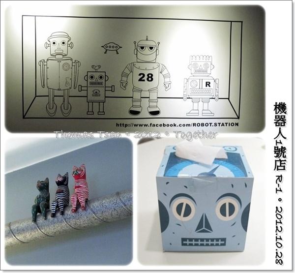 機器人1號店:1028b03.jpg